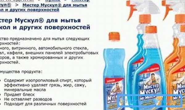 Эффективное средство очистки.