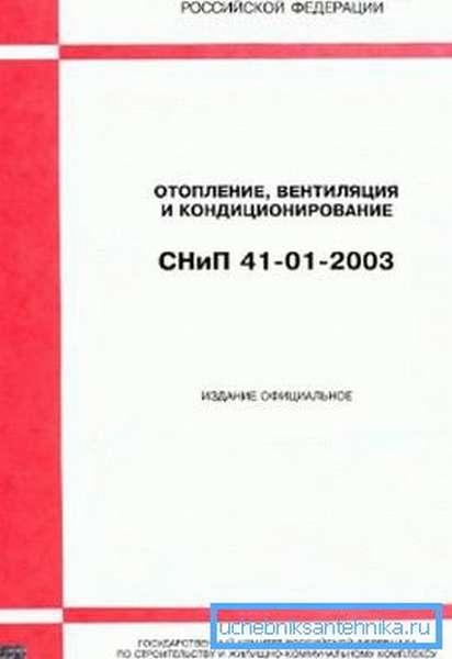 Инструкция требует проектировать ОВК по СНиПу.