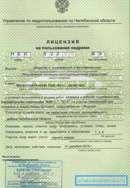 На фото – бланк лицензии для артезианской скважины