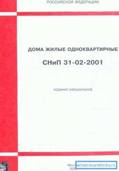Настольная книга для владельца частного дома.
