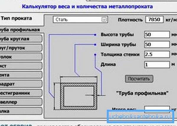 Онлайн-калькулятор для подсчета веса трубы