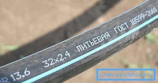 Питьевая водопроводная труба ПНД 32 мм