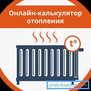 Проще всего для проведения вычислений использовать онлайн калькулятор расчета секций радиаторов отопления.