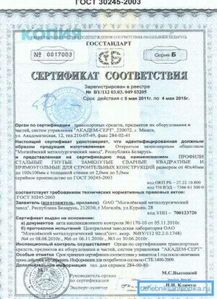 Сертификат соответствия ГОСТ 30245-2003.