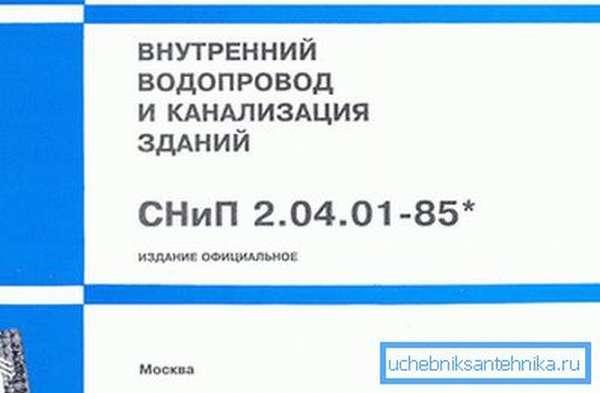 СНиП 2.04.01-85