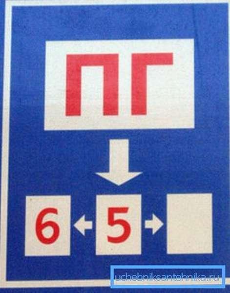 Таблички указывают расположение гидрантов и служат отличным ориентиром в условиях ограниченной видимости